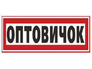 Партнер Стимула Оптовичок лого