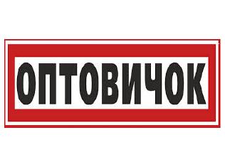Optovichok