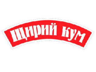 Партнер Стимула Щирий кум лого